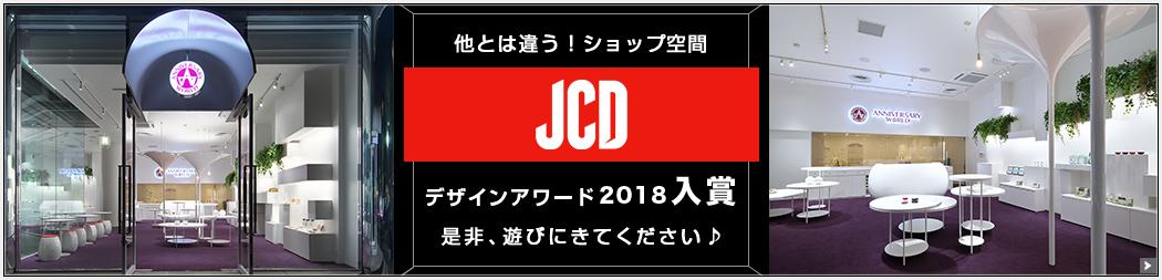 JCDデザインアワード2018