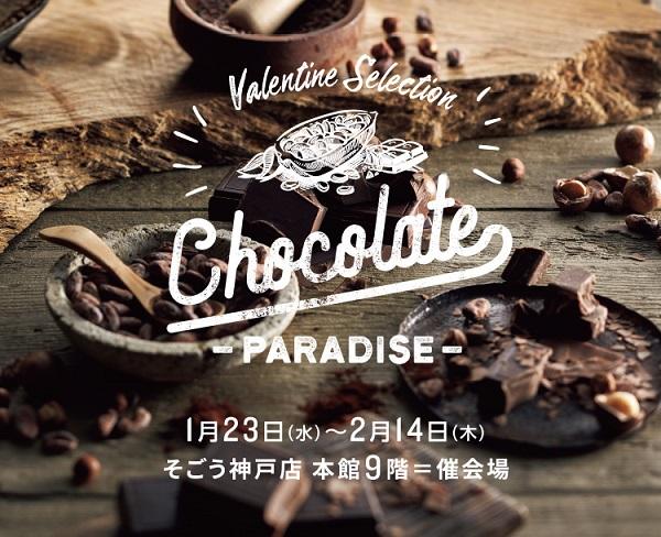 そごう神戸店『バレンタインチョコレートパラダイス2019』