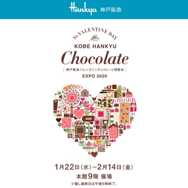 神戸阪急バレンタインチョコレート博覧会2020
