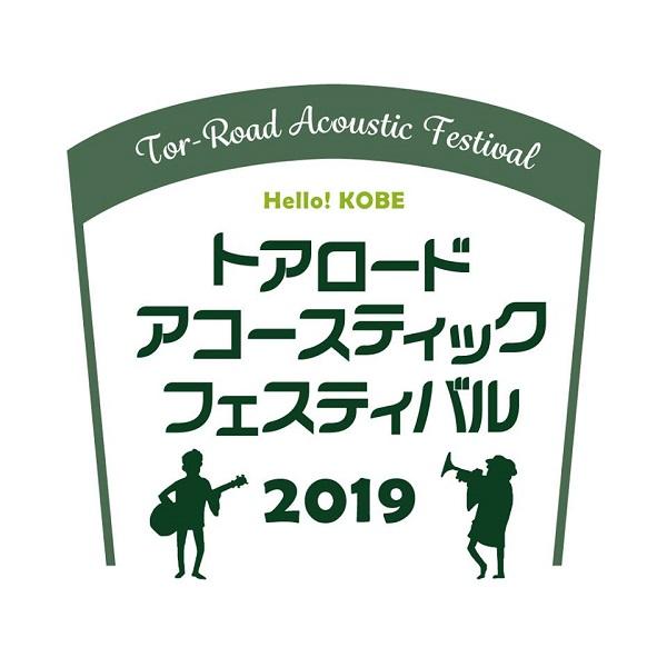トアロードアコースティックフェスティバル2019