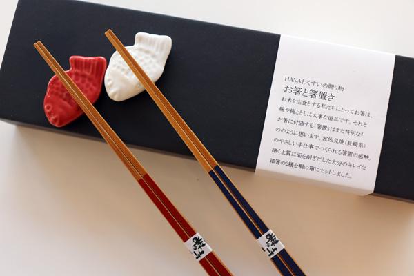 波佐見焼 鯛箸置きセット