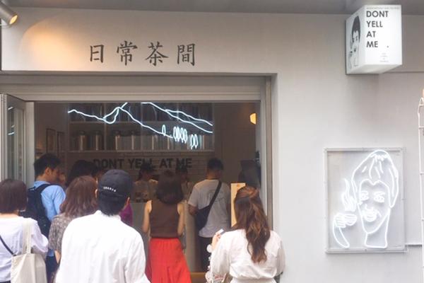 日常茶間 神戸