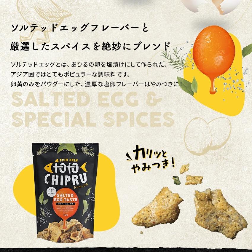 魚の皮で作ったオトナのご褒美チップス「トトチップる」